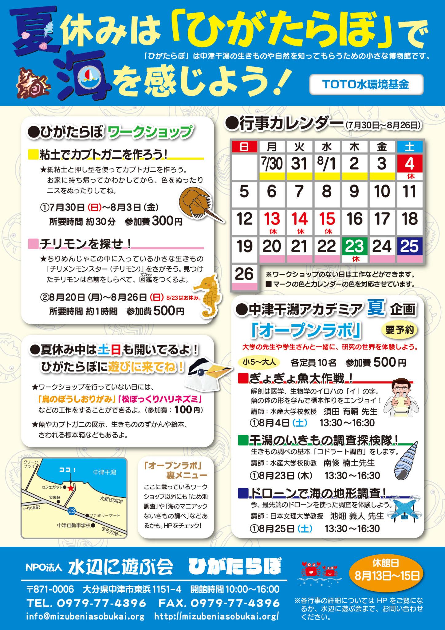 ワークショップ「チリモンを探せ!」 @ ひがたらぼ | 中津市 | 大分県 | 日本