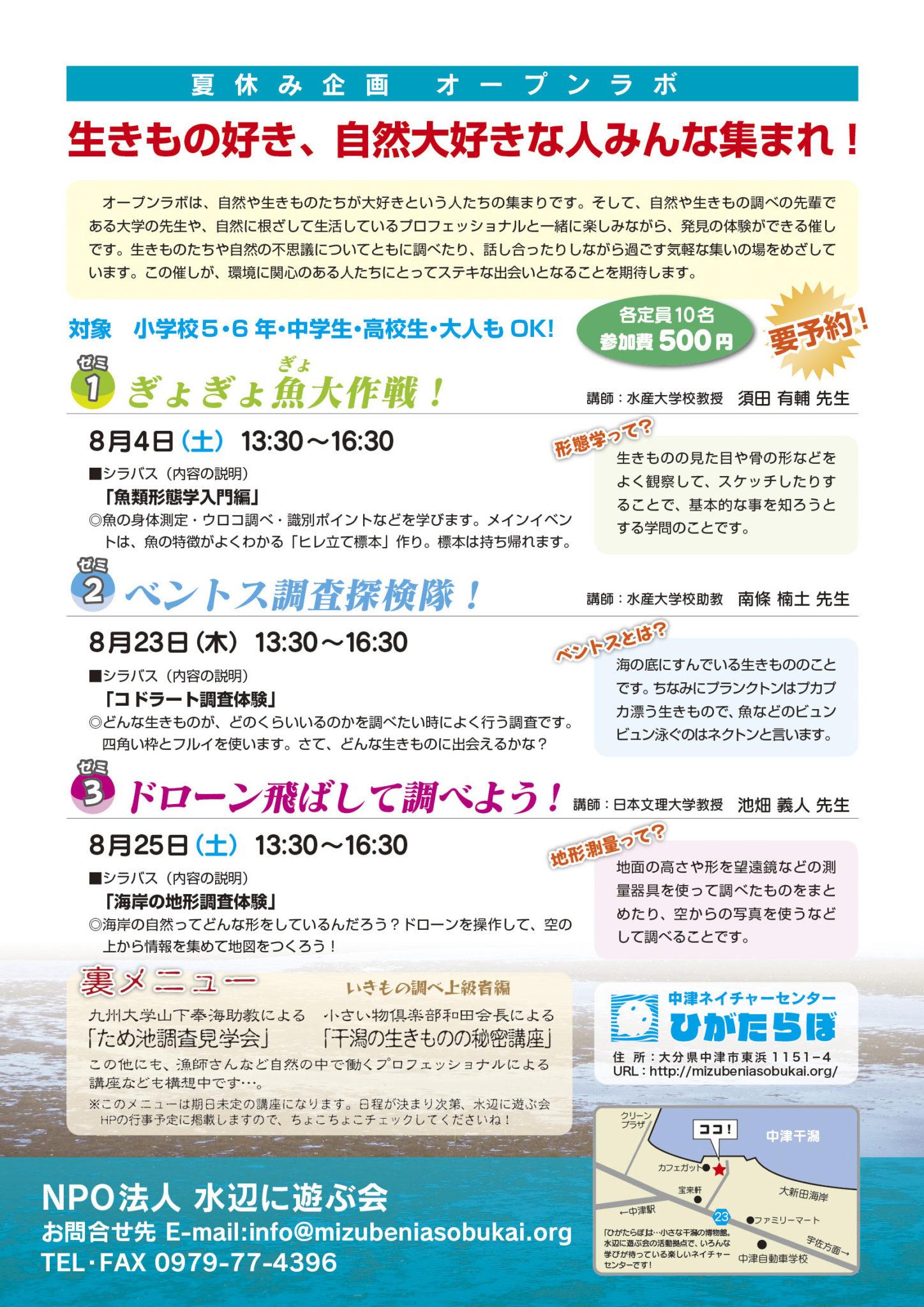 オープンラボ「ベントス調査探検隊!」 @ ひがたらぼ | 中津市 | 大分県 | 日本